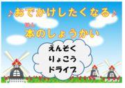 thumbnail of おでかけポスター