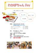 thumbnail of pわかばちゃん講座チラシ