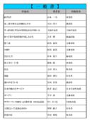 thumbnail of 9月一般PDF
