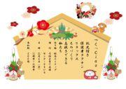 thumbnail of 絵馬