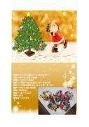 thumbnail of つくっCiaoチラシ12