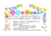 thumbnail of 6.つくっCiaoチラシ