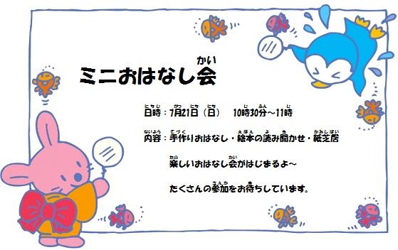 7月ミニおはなし会JPEG
