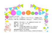 thumbnail of つくっCiaoチラシ9.11