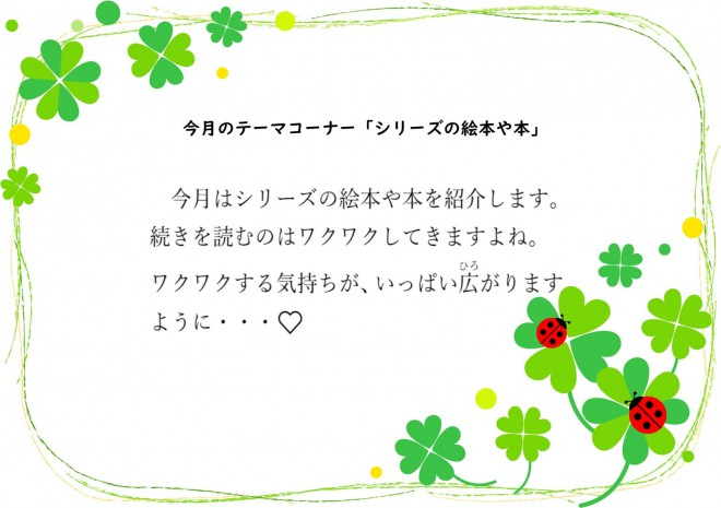 4月「児童テーマ-min
