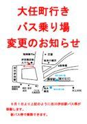 thumbnail of 伊田駅バス停移転について