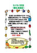 thumbnail of もぐもぐ教室チラシ2