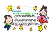 thumbnail of 七夕チラシ