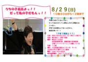 thumbnail of チラシ3.8.29子育て講座
