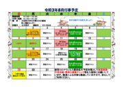 thumbnail of 8月広報2